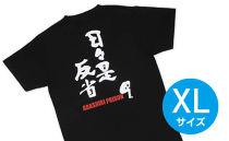 日々是反省Tシャツ【XLサイズ】