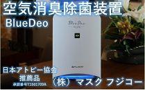 DI03-95本格消臭・強力除菌!!ブルー・デオ 富士の美風(空気消臭除菌装置)