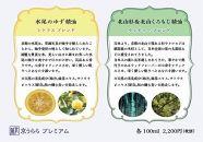 最高級京都産精油配合安眠ピローミストセット