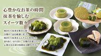 宇治抹茶の菓子詰め合わせ彩菓七色