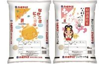 【AA011-NT】長崎県産米 ながさきにこまる、ながさきつや姫(特別栽培米) 各5kgセット
