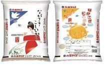 【AA014-NT】長崎県産米 ながさきこしひかり、ながさきにこまる 各5kgセット