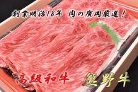 和歌山産 高級和牛『熊野牛』 赤身しゃぶしゃぶ用