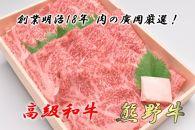 ■和歌山産 高級和牛『熊野牛』ロースすき焼き