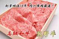 ■和歌山産 高級和牛『熊野牛』ロースしゃぶしゃぶ用