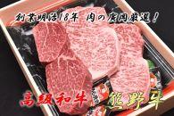■和歌山産 高級和牛『熊野牛』ステーキセット ロース・ヘレ