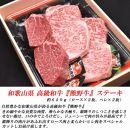 和歌山産 高級和牛『熊野牛』ステーキセット ロース・ヘレ