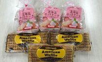 北海道ホットケーキ&アメリカンワッフルセット【マリンフード】