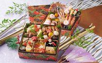 音羽謹製 おせち料理 「竹」