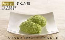 【ギフト用】天日干し米のずんだ餅20個(5個入り×4パック)