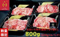 【数量限定】おおいた和牛霜降り切り落とし800g(200g×4パック)