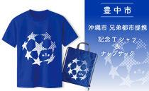 豊中市沖縄市兄弟都市45周年記念TシャツSサイズ&ナップサック