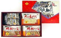 【AB015-NT】あらきのちゃんぽん・揚皿うどん・ひじき麺詰合せ