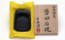 【AB079-NT】若田石硯(小)