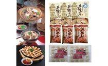 【AB135-NT】島原工房具雑煮・混ぜご飯の素・一口ぎょうざセット