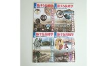 【AB160-NT】旅する長崎学 7号~10号セット