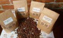 自家焙煎珈琲豆200g×4種詰め合わせセット 粉