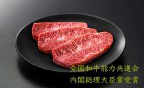 おおいた和牛4等級以上ミスジステーキ約100g×4枚(合計400g以上) 低温熟成製法による旨味の凝縮
