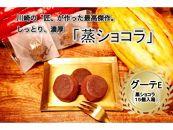 フランス菓子専門店イルフェジュール「グーテE」