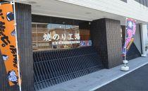 【神奈川県産】高喜の焼海苔「雪の華」(YK-50)