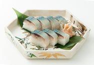 日本料理一乃松の「鯖寿し」