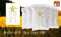 【新米/令和元年産】金のいぶき玄米5kg(1kg×5袋)
