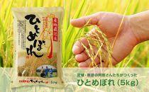 【令和元年産】宮城・栗原の阿部さんたちがつくったひとめぼれ 5kg