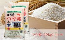 【令和元年産】つや姫 10kg(5kg×2袋)