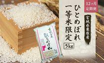 【12ヶ月定期便】宮城県栗原産「ひとめぼれ」一等米限定 毎月5kg×12ヶ月