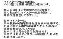 【令和2年産】宮城県栗原産「だて正夢」一等米限定白米5kg