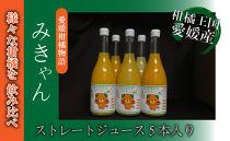 【予約受付中】柑橘王国愛媛産みかん・はるか・ポンカン・伊予柑ジュース計5本セット【みきゃんラベル】