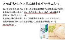 【令和2年産】宮城県北特A地域のお米詰合せ【みちのく三姉米A】2㎏×3品種