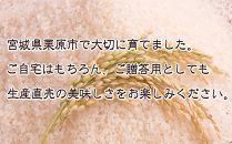 令和2年産【新米】宮城県北特A地域のお米【つや姫】白米4.5㎏