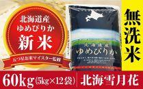 令和元年産新米!【無洗米】北海道岩見沢産ゆめぴりか60kg※一括発送