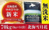 令和元年産新米!【無洗米】北海道岩見沢産ゆめぴりか70kg※一括発送