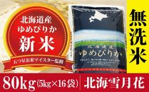 令和元年産新米!【無洗米】北海道岩見沢産ゆめぴりか80kg※一括発送