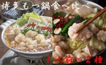 博多もつ鍋1人前食べ比べセット(醤油・味噌)