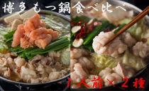 博多もつ鍋1人前食べ比べセット(明太・醤油)