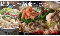 博多もつ鍋1人前3種食べ比べセット