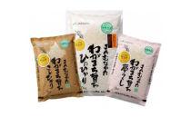 宗像の米(わがまち育ちセット)3品種 計9kg