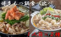 博多もつ鍋1人前食べ比べセット(明太・味噌)