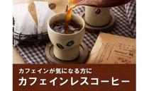 ハナウタコーヒーカフェインレス3箱(ドリップ)