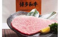 【A5】博多和牛サーロインステーキ200g×3枚
