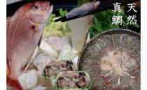 天然真鯛しゃぶしゃぶ鍋セット