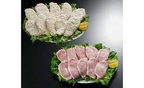 三元豚食べ比べセット(計2kg)