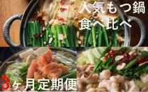 【定期便】食べ比べ!博多もつ鍋【全3回】