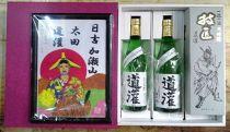 日吉加瀬山太田道灌清酒3本セット(額入り道灌肖像画付き)