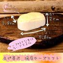 川崎名産品 ふるさと冷凍便 柿生ちいさいスフレ チーズ