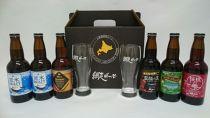 網走ビール【6本】+オリジナルグラス【2個】セット(網走市内加工・製造)