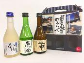 【周南市】地酒飲み比べセット